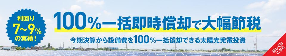 設備 発電 年数 耐用 光 太陽