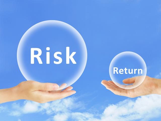 リスクとリターンのイメージ